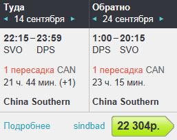 China Southern. Москва - о. Бали - Москва: от 22 300 руб.