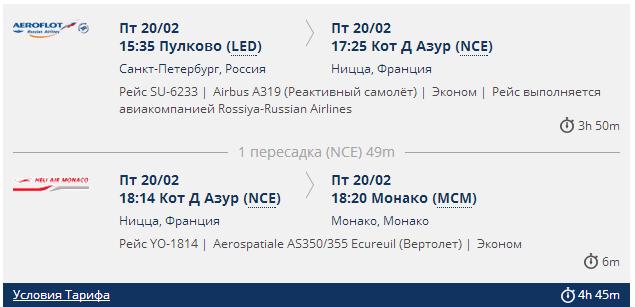 Авиабилеты Санкт Петербург Барнаул дешевые от 5