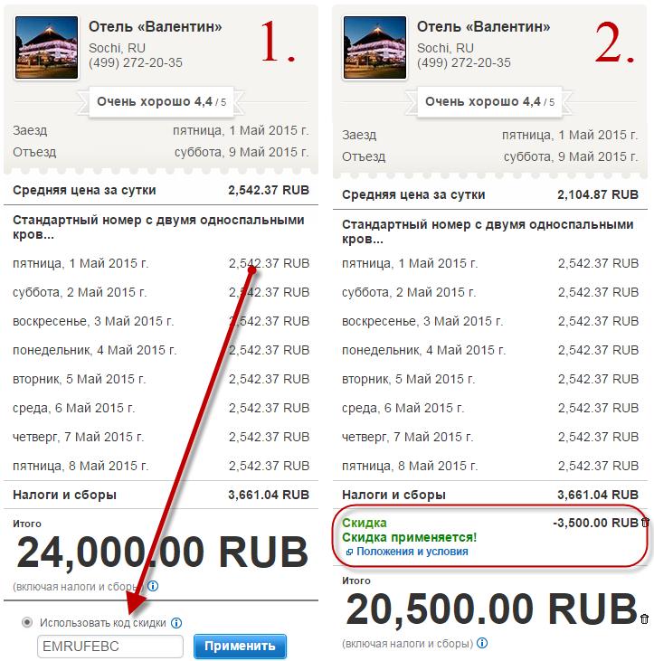 Hotels.com. Промокод 3500 руб. на бронирования от 20000 руб.