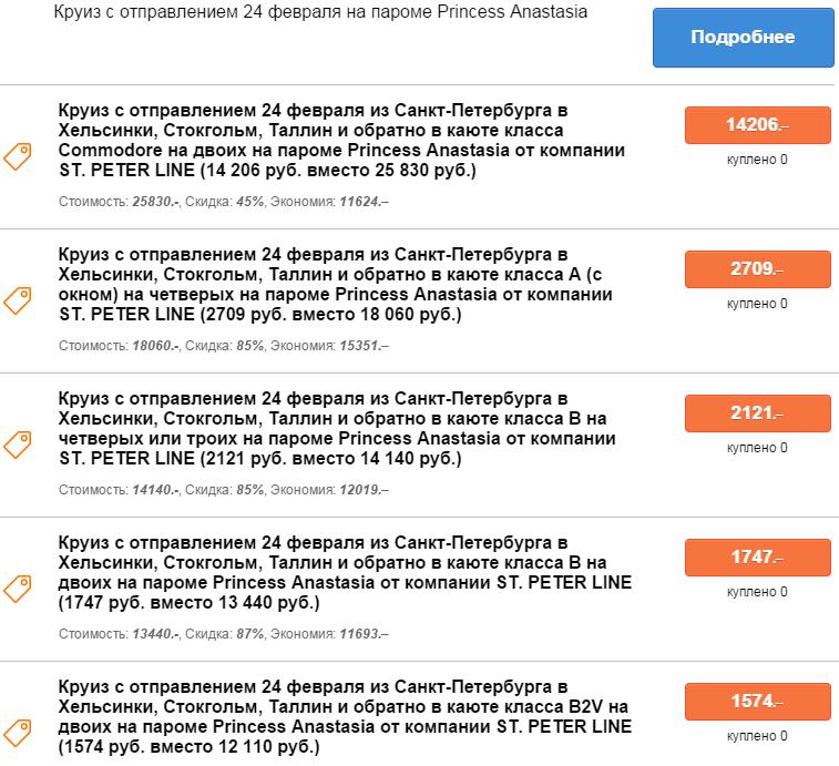 BudgetWorld|ST. PETER LINE. Паром Санкт-Петербург - Хельсинки - Санкт-Петербург