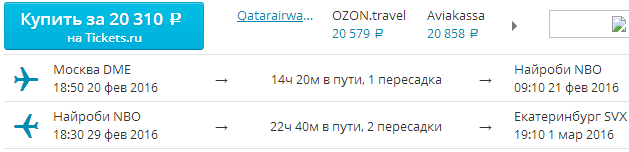 BudgetWorld|Qatar Airways. МСК / СПБ - Найроби (Кения) - Москва - Екатеринбург: 20300 / 21000  руб.