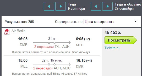 BudgetWorld|AirBerlin. Москва - Перт / Мельбурн (Австралия) - Москва: 44650 / 45450 руб.