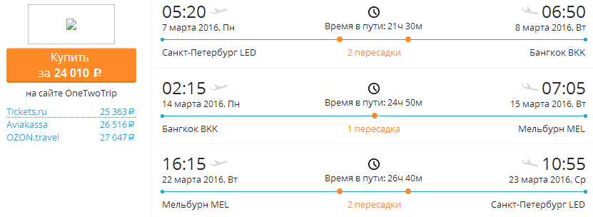 BudgetWorld| Etihad Airways. Питер - Бангкок - Мельбурн / Брисбен (Австралия) - Питер: 24000 руб.