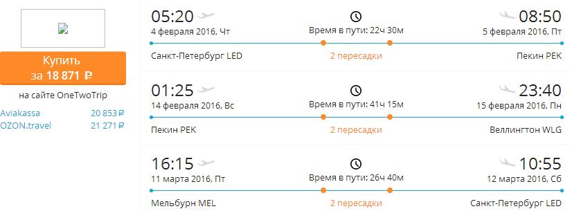 BudgetWorld|Etihad Airways. Москва / Питер - Китай - Австралия / Новая Зеландия - Питер: от 11800 руб.