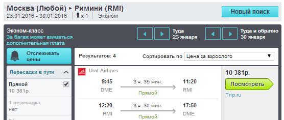 Расписание рейсов Уральские авиалинии