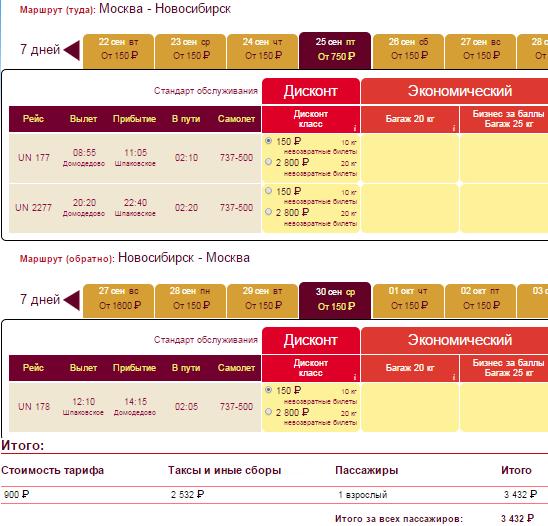Расписание прямых рейсов на самолет из города Москва в город