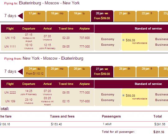 BudgetWorld Трансаэро. Москва / Питер / Самара / Екатеринбург - Нью-Йорк: 11400 / 13400 / 18700 / 19600 руб. (туда-обратно)