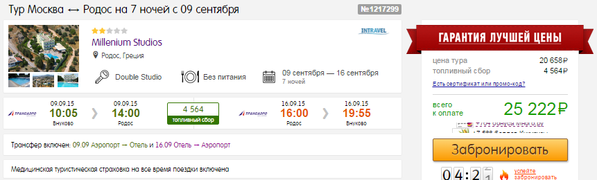 BudgetWorld ТУР-пакет на 7 ночей из Москвы в Грецию: от 12600 руб/чел (вылет 9 сентября)