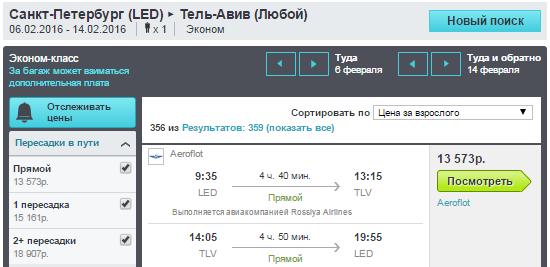 Дешевые авиабилеты Тель-Авив - Санкт-Петербург