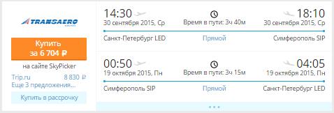 BudgetWorld|Трансаэро. Москва / Питер — Симферополь (Крым) — Москва / Питер: 5800 / 6700 руб.