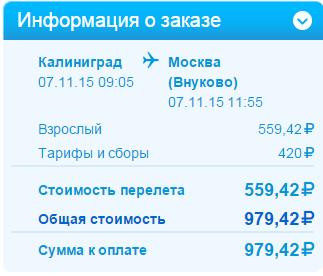 билеты калининград москва за 999 рублей кто знает, что