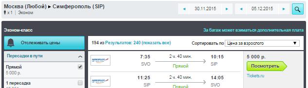BudgetWorld|Аэрофлот. Москва - Симферополь (Крым) - Москва: 5000 руб.