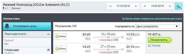 BugetWorld |S7. Аликанте (Испания) из Питера и Регионов РФ: от 10500 руб.