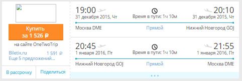 Москва - Нижний Новгород - Москва