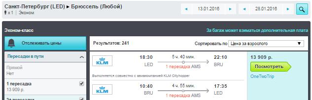 Авиасборка. Москва / Питер - Бразилиа — Москва / Питер: 33700 / 35600 руб.