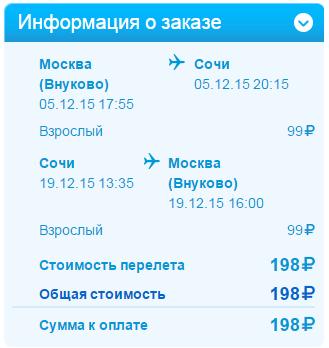 Москва - Сочи - Москва 200 руб.