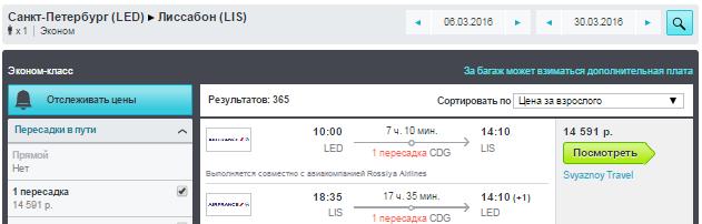 Авиасборка. Москва / Питер - Лиссабон - Рио-де-Жанейро  - Лиссабон — Москва / Питер: 28900 / 27400 руб.