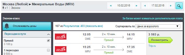 Москва - Мин Воды - Москва