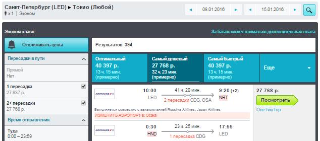AirFrance и KLM.  Питер - Токио