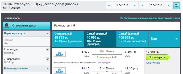 KLM. Питер / Москва - Дюссельдорф / Франкфурт