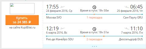 Сбой. Alitalia. Москва - Бразилия - Европа
