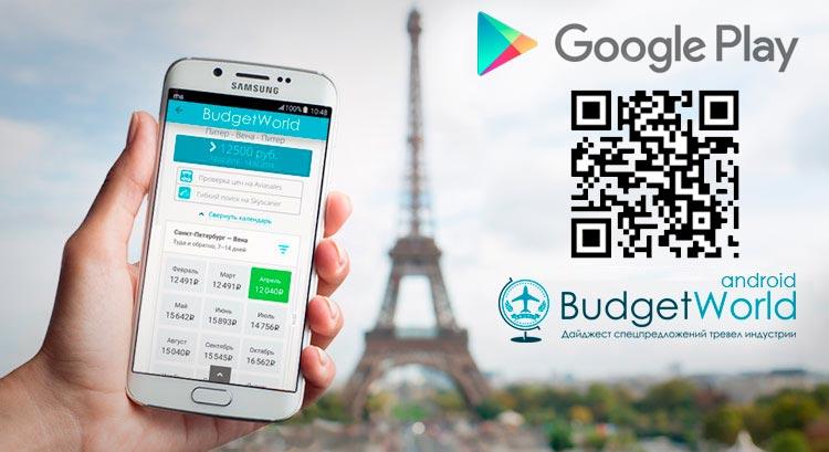 BudgetWorld - Приложение для Android