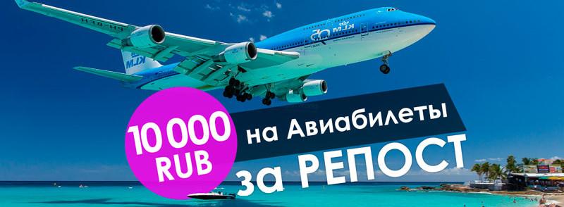 Конкурс 10000 руб на авиабилеты за репост
