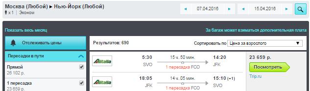 Москва - Нью-Йорк - Москва [Alitalia]