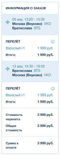 Победа. Москва ⇄ Мюнхен / Кельн / Братислава / Милан: 4000 руб. Вена: 5200 руб. [Прямые рейсы!]