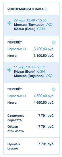 Low cost сборка. Москва ⇄ Канкун (Мексика)