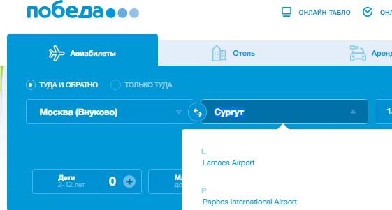 Победа. 16 марта Старт продаж на Кипр.