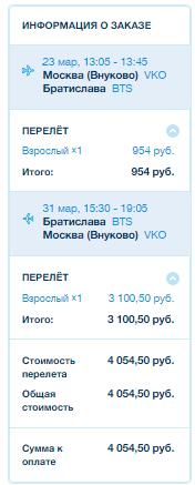Победа. Москва ⇄ Братислава (Словакия): 4000  [Прямые рейсы в марте!]