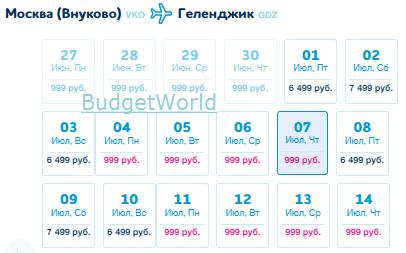 Победа. Старт продаж билетов на Лето в Сочи / Анапу / Геленджик: от 999 руб.