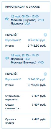 Победа. Москва ⇄ Мюнхен: 4000 / Кельн: 5000 / Братислава: 5000 / Вена: 5000 / Ларнака: 7500 руб.