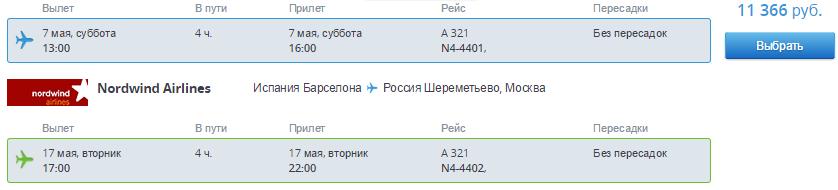 Москва испания авиабилеты