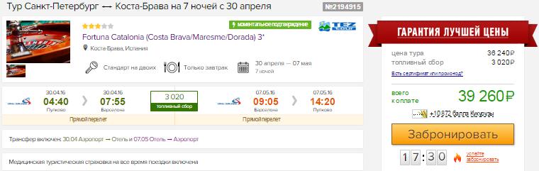 Туры в Испанию на 7 ночи из Москвы: 15000 руб/чел из Питера (на Майские!): от 19600 руб/чел.
