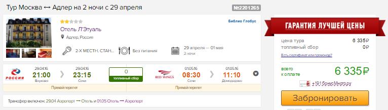 Туры в Сочи из Москвы: 4 ночи: от 5400 руб/чел; 2 ночи на выходные (вылет 29 апр.):  от 3200 руб/чел