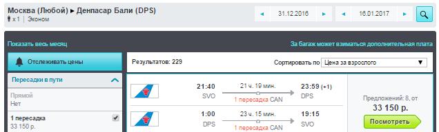 Москва - Денпасар - Москва [НГ в самолете]