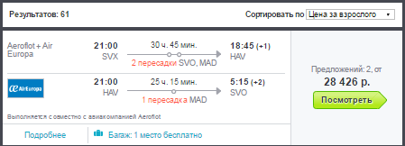 Сбой! Екатеринбург - Куба / Колумбия / Доминикана / Перу - Москва: от 24900 руб.