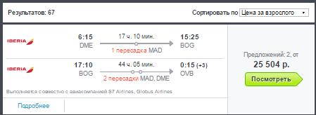 Сбой! Из Москвы, Питера и Новосибирска в Колумбию: от 25500 руб.