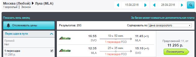 Москва - Мальта - Москва