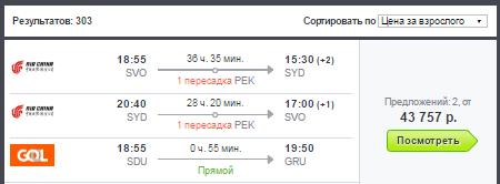 Air China. Москва ⇄ Новая Зеландия: 40900 руб. / Австралия: 42900 руб. [есть НГ каникулы!]