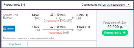 Сбой! Екатеринбург - Лима (Перу) - Москва: 30900 руб.