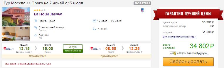 из Москвы в Чехию [15-22 июл]
