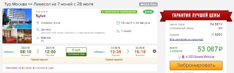 из Москвы на Кипр [28  июл - 4 авг]