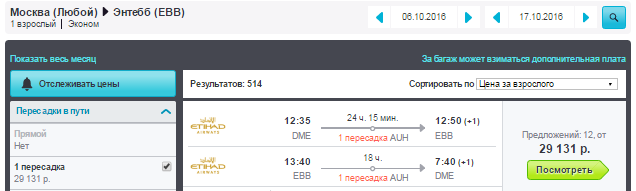 Москва - Энтебб (Уганда) - Москва