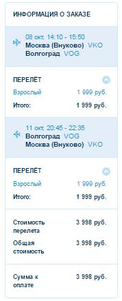 Победа. Москва - Уфа: 999 / Чебоксары: 999 / Белгород: 1999 / Екатеринбург: 1999 / Волгоград: 1999 / Тюмень: 1999 / Самара: 2199 руб. (в Одну сторону!)