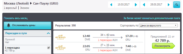 Москва - Сан-Паулу - Москва