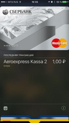 Аэроэкспресс за 1 руб Apple Pay