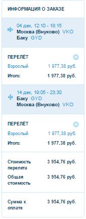 Победа. Москва / Питер / Самара ⇄ Баку (Азербайджан) / Тбилиси (Грузия) / Алматы (Казахстан)